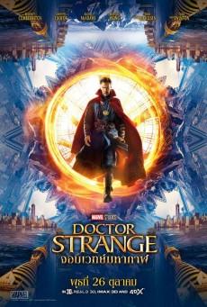 ดูหนังออนไลน์ Doctor Strange (2016) จอมเวทย์มหากาฬ