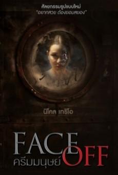 ครีมมนุษย์ Face Off (2017)