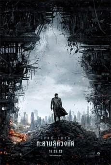 ดูหนังออนไลน์ Star Trek Into Darkness (2013) สตาร์ เทรค ทะยานสู่ห้วงมืด