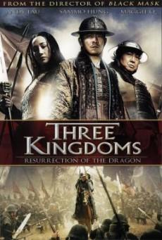 Three Kingdoms Resurrection of the Dragon สามก๊ก ขุนศึกเลือดมังกร