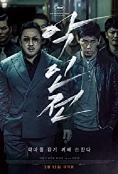 The Gangster, the Cop, the Devil (2019) แก๊งค์ตำรวจ ปีศาจ
