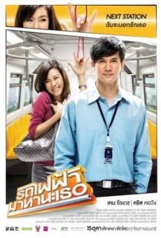 ดูหนังฟรี24ชั่วโมง Bangkok Traffic Love Story รถไฟฟ้ามาหานะเธอ