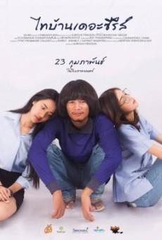 ดูหนังฟรี24ชั่วโมง ไทบ้านเดอะซีรีส์ ThaiBan The Series