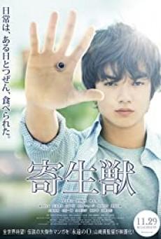 Parasyte Part 1 (Kiseijuu) ปรสิต เพื่อนรักเขมือบโลก (2014)