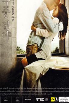 LOVERS VANISHED (POK-POONG-JEON-YA) - บรรยายไทย