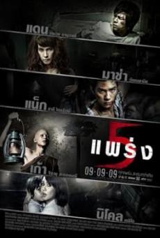 5 แพร่ง (Phobia 2) (2009)