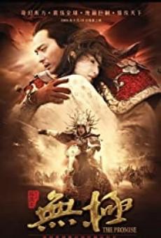 The Promise (Wu ji) คนม้าบิน (2005)